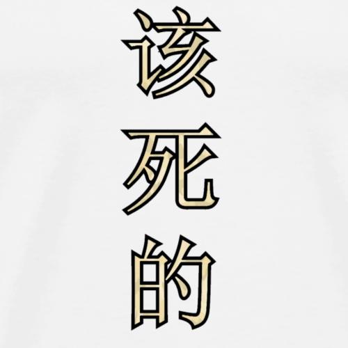 The chinese Damn - Männer Premium T-Shirt