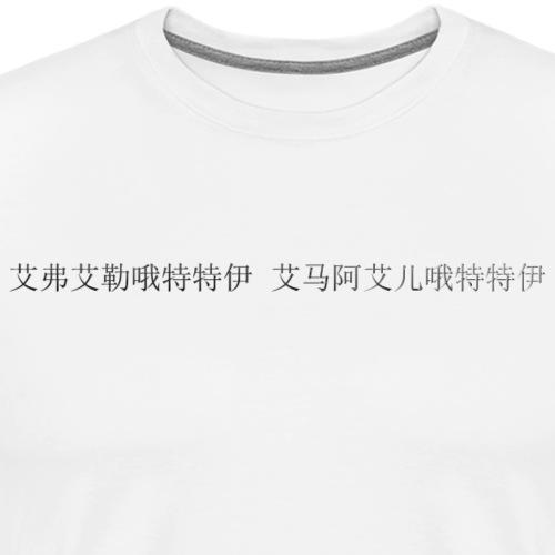 Japanisch (Flotti Marotti) - Männer Premium T-Shirt