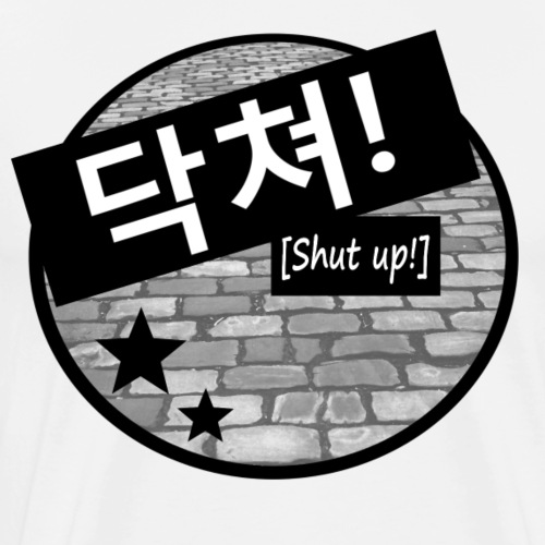 Shut up!-Hangul - Männer Premium T-Shirt