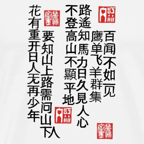 Chinesische Weisheiten Sprüche, in schwarz - Männer Premium T-Shirt