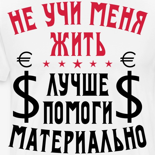 205 Ne uchi menja zhit pomogi materialno Russisch - Männer Premium T-Shirt