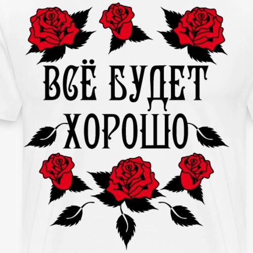 140 Vse budet XOROSHO Alles wird gut Russland - Männer Premium T-Shirt