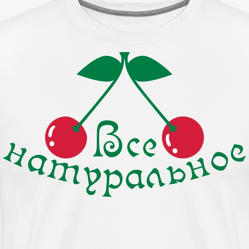 Все натуральное / Alles natuerlich 17 Russisch - Männer Premium T-Shirt
