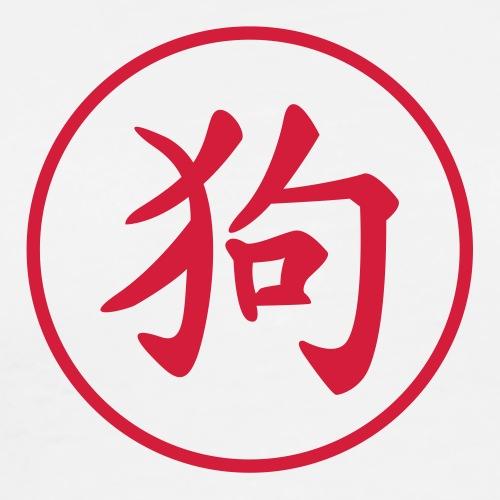 Tshirt Kanji Chien - T-shirt Premium Homme