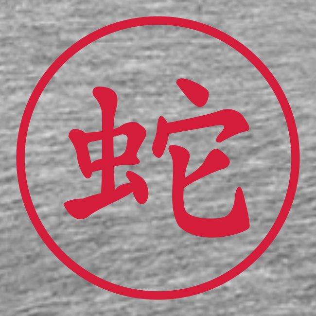 Tshirt Kanji Serpent