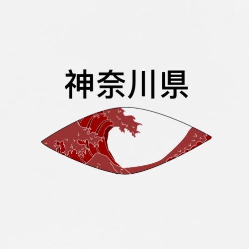Kanagawa Eye 2 - T-shirt Premium Homme