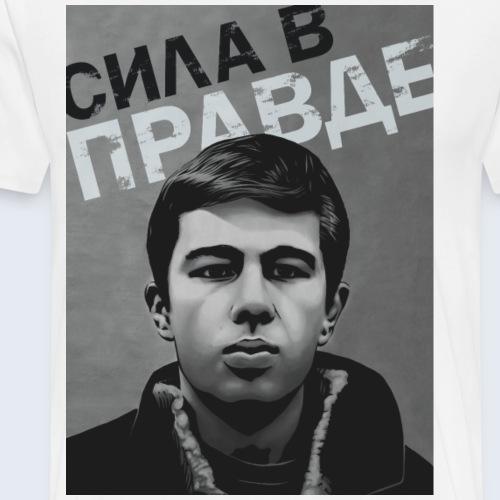 сила в правде - Men's Premium T-Shirt