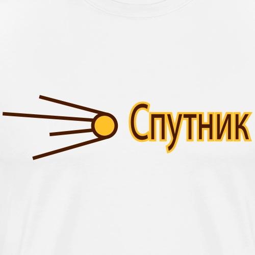 Sputnik Retro - Männer Premium T-Shirt