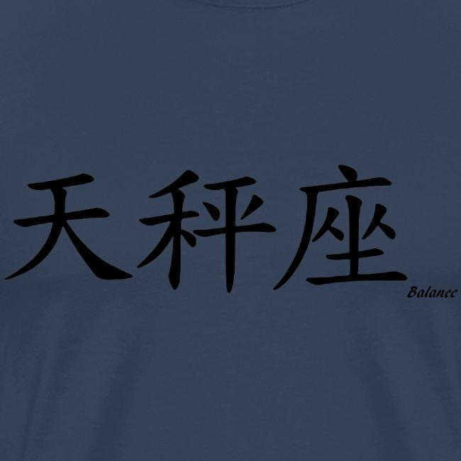 signe chinois balance