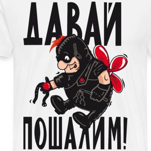 Давай пошалим Davaj poshalim - Männer Premium T-Shirt
