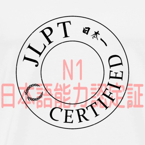 JLPT N1 Certified - Scratched version - Men's Premium T-Shirt