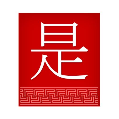 Sí en chino