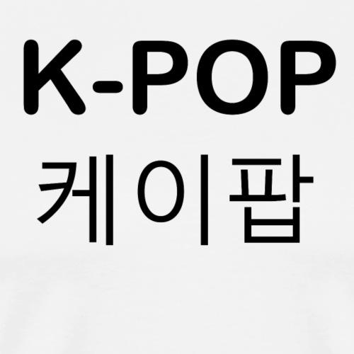 k pop en coréen noir - T-shirt Premium Homme