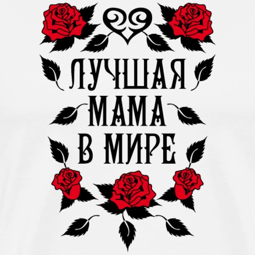 139 Luchshaja Mama v mire Tattoo Russland Russia - Männer Premium T-Shirt
