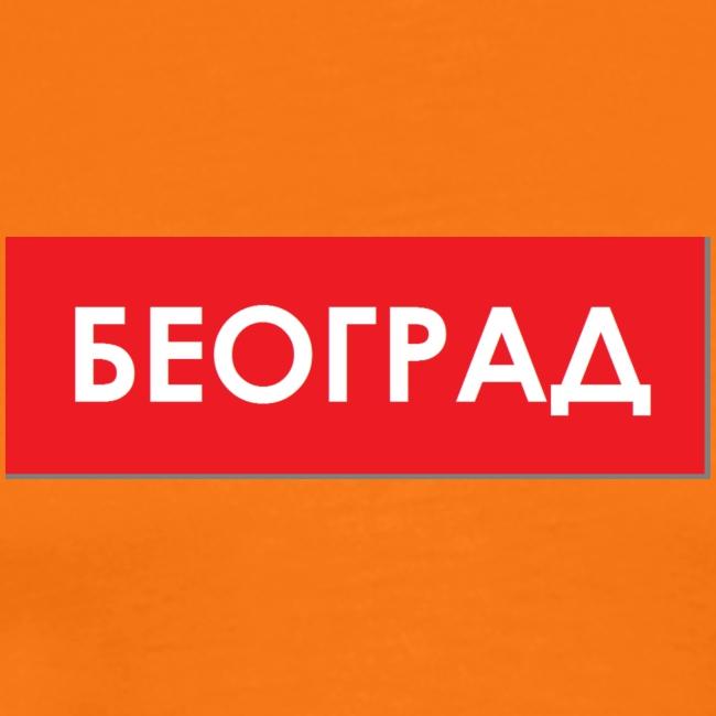 Beograd - Utoka