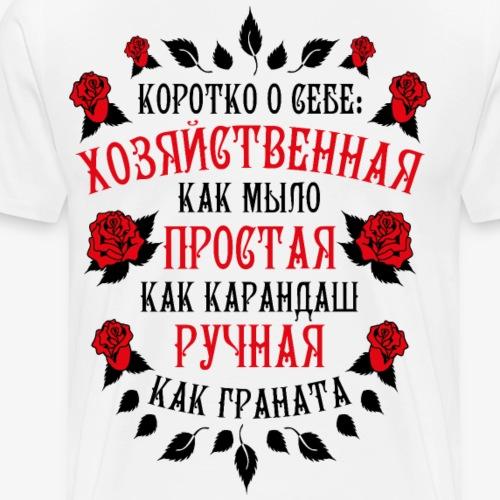 01 Korotko o sebe russisch Russland Russia Humor - Männer Premium T-Shirt