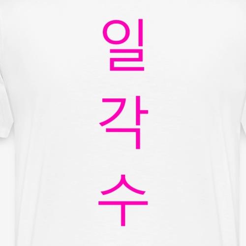 Einhorn in Chinesischer Schrift - Männer Premium T-Shirt
