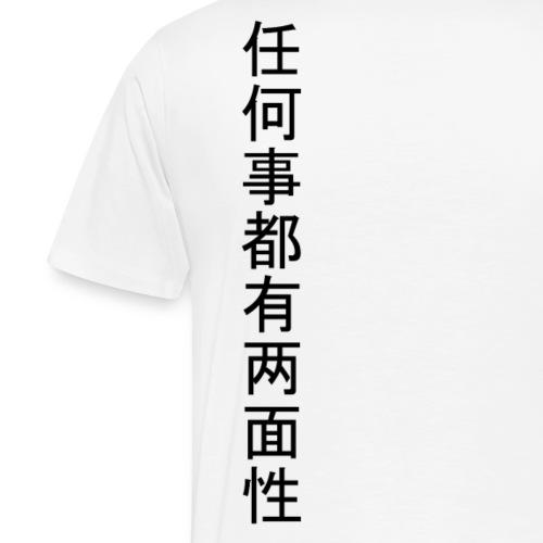 Casual Wear im chinesischen Design | Black - Männer Premium T-Shirt