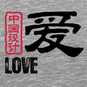 Chinese Words: Love - Men's Premium T-Shirt