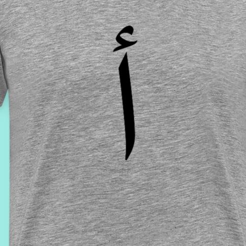 Alif - Männer Premium T-Shirt