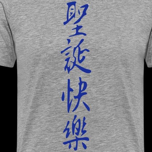 weihnachten chinesisch VII - Männer Premium T-Shirt