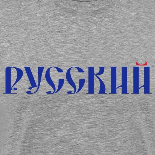 Русский - Männer Premium T-Shirt