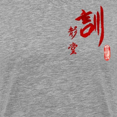 DOJO KUN Karate Do - T-shirt Premium Homme
