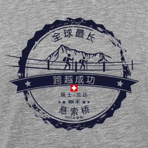 世界上最长的吊桥| 兰达 - 瑞士 (cn) - Männer Premium T-Shirt