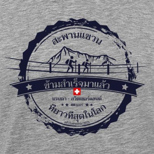 สะพานแขวนที่ยาวที่สุดในโลก | สวิตเซอร์แลนด (th) - Männer Premium T-Shirt