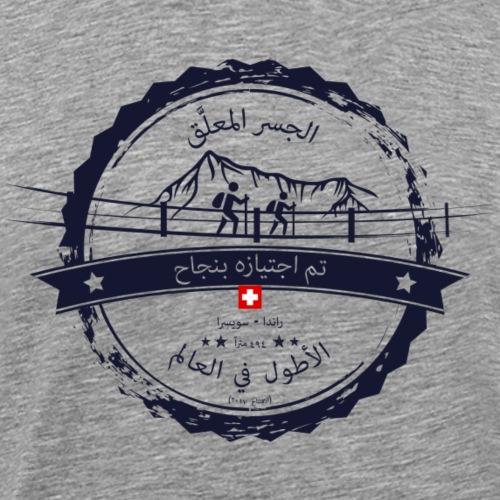 أطول جسر معلق في العالم | رندة - سويسرا (ar) - Männer Premium T-Shirt