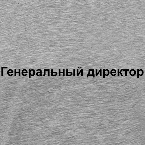 Generaldirektor - Männer Premium T-Shirt