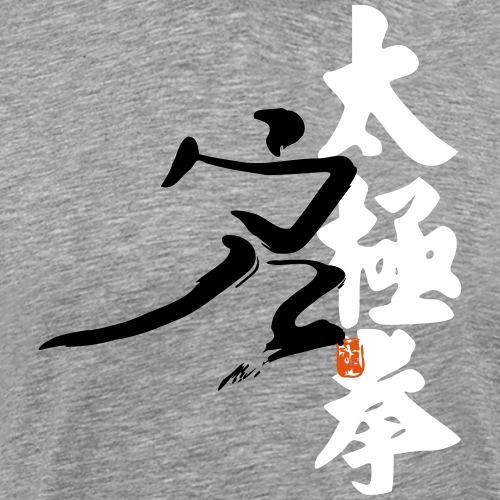 taiji danbian - Männer Premium T-Shirt