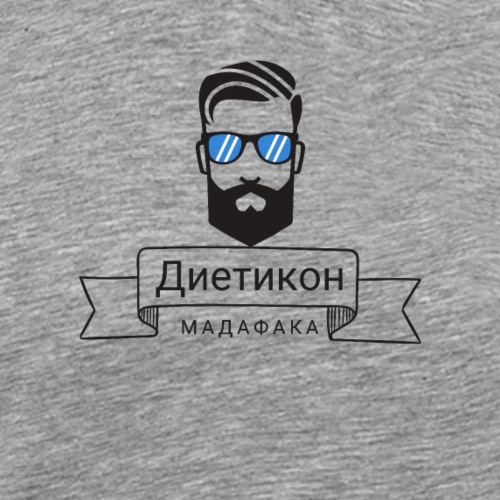 Диетикон Мадафака - Männer Premium T-Shirt