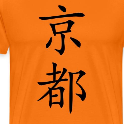 Kyoto Schriftzeichen zu Japans alter Kaiserstadt - Männer Premium T-Shirt