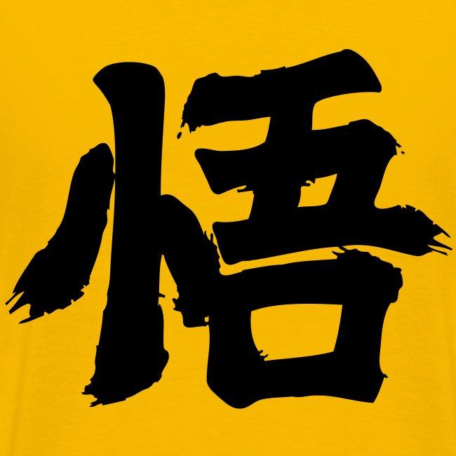 wisdom kanji