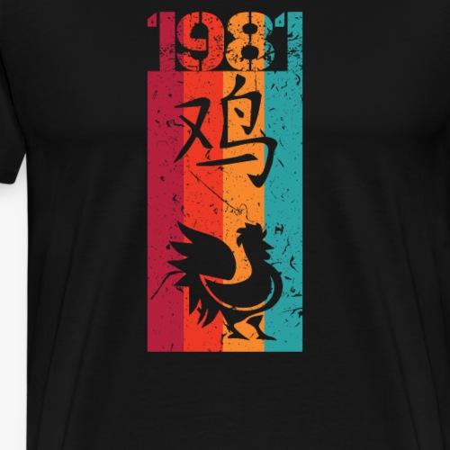 1981, signe astrologique chinois du COQ - T-shirt Premium Homme