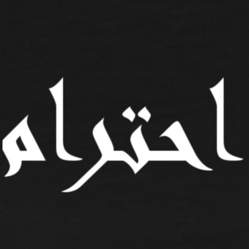Respekt Arabisch Schriftzug - Männer Premium T-Shirt
