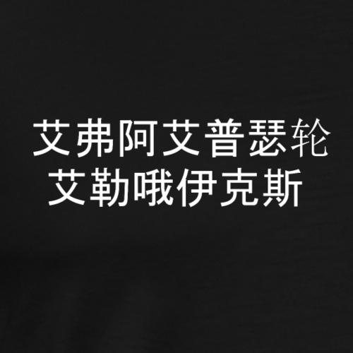 Faylox chinesisches Logo - Männer Premium T-Shirt