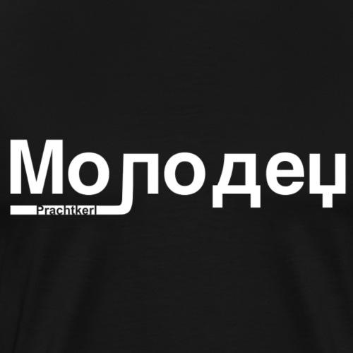 Molodez (Prachtkerl-Edition) - Männer Premium T-Shirt