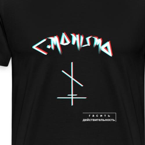 гасить действительность // destroy reality - Men's Premium T-Shirt