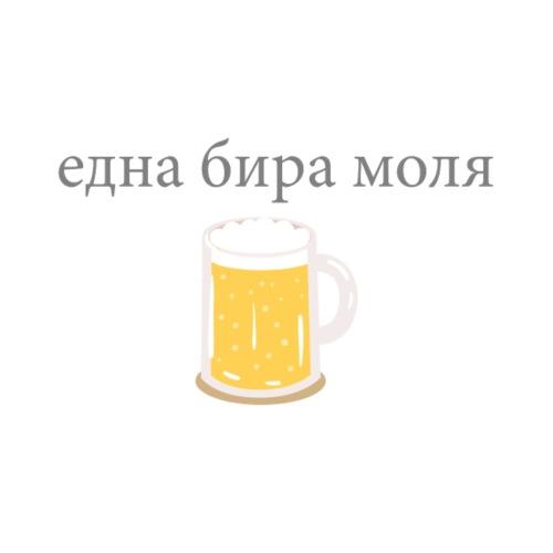 един бира моля - Ein Bier bitte - Männer Premium T-Shirt