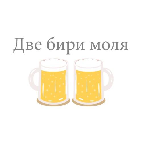 две бири моля - Zwei Bier bitte - Männer Premium T-Shirt