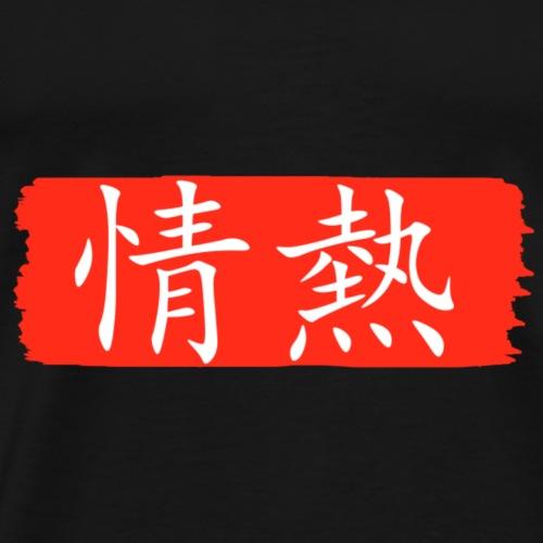 Kanji Giapponese - Passione - Maglietta Premium da uomo
