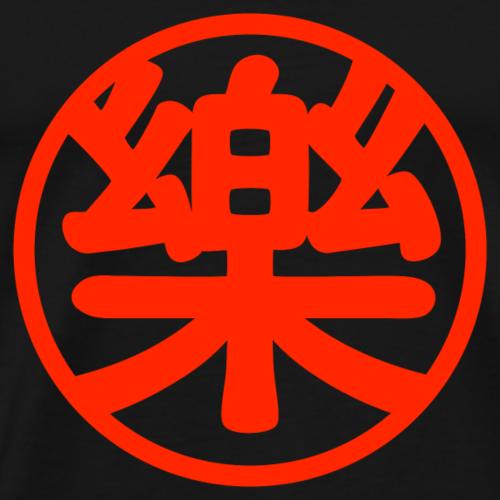 Le (rouge) - T-shirt Premium Homme