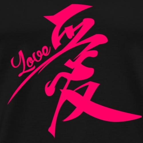Ai ( amour) - T-shirt Premium Homme