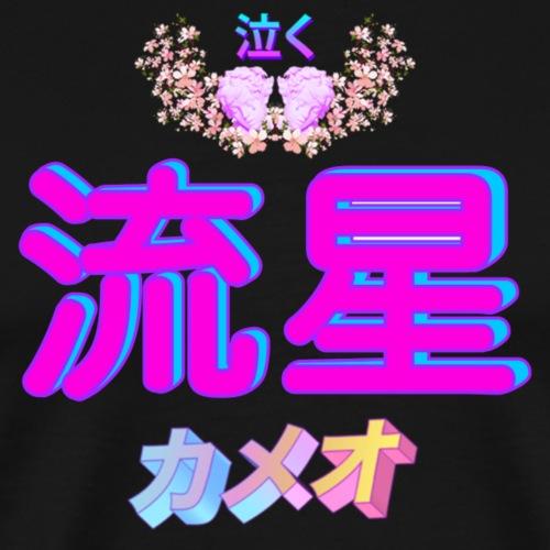 Kirsebær x Vaporwave - Premium T-skjorte for menn