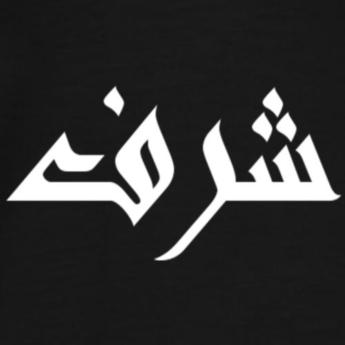 Ehre Schriftzug Kalligrafie - Männer Premium T-Shirt