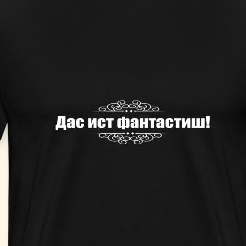 fantastisch russisch Schriftzug lustig - Männer Premium T-Shirt