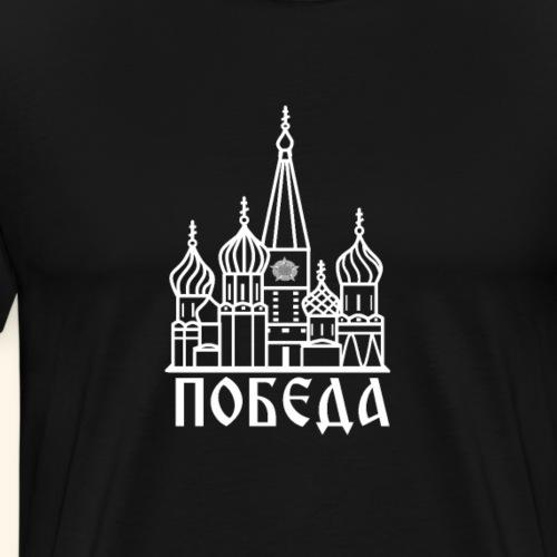 Shirt Basilius Kathedrale Sieg Geschenk - Männer Premium T-Shirt