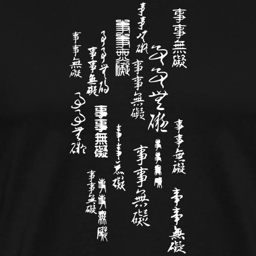shishiwuai matrixrain - Männer Premium T-Shirt